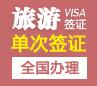 阿曼旅游签证[全国办理]