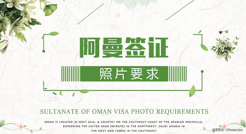 阿曼签证照片要求