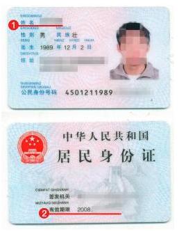 阿曼签证材料身份证模板
